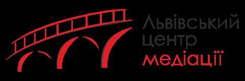 Львівський центр медіації